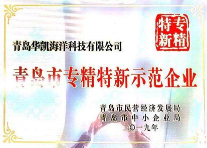 青岛专精特新示范企业