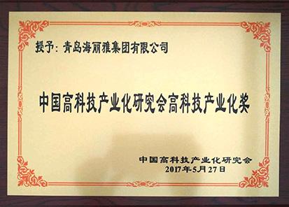 中国高科技产业化研究会高科技产业化奖